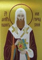 Иоанн, архиепископ Новгородский, святитель икона вышитая. Размер 17,5 х 24 см.